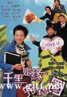 [TVB][1999][千里姻缘兜错圈][蔡少芬/马德钟/钱嘉乐][国粤双语外挂中字][GOTV源码/MKV][20集全/单集约840M]