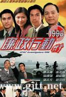 [TVB][1998][廉政行动][狄龙/张兆辉/梁荣忠][国粤双语外挂中字][GOTV源码/MKV][5集全/单集约890M]
