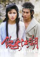 [TVB][1987][饮马江湖][关礼杰/欧阳佩珊/邵美琪][国粤双语外挂中字][GOTV源码/MKV][18集全/单集约1.3G]