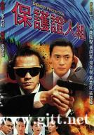 [TVB][1997][保护证人组][魏骏杰/王喜/傅明宪][国粤双语中字][Mytvsuper源码/1080P][20集全/每集约1.3G]