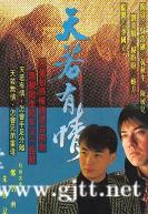 [TVB][1990][天若有情][黄秋生/吴岱融/郑伊健][国粤双语/繁简精校字幕][Mytvsuper源码/1080P][20集全/每集约1.9G]