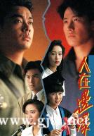 [TVB][1990][人在边缘][黎明/刘青云/林文龙][国粤双语/繁简精校字幕][翡翠台/1080P][30集全/单集3G]