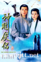[TVB][1995][神雕侠侣][古天乐/李若彤][国粤双语/繁简精校字幕][Mytvsuper小标版][32集全/单集约1.4G]