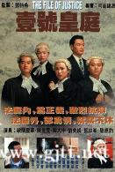 [TVB][1992][壹号皇庭1][欧阳震华/陈秀雯/陶大宇][国粤双语中字][GOTV源码/MKV][13集全/每集830M]