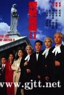 [TVB][1993][壹号皇庭2][欧阳震华/陈秀雯/陶大宇][国粤双语中字][GOTV源码/MKV][15集全/每集850M]