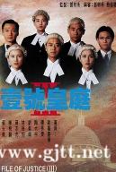 [TVB][1994][壹号皇庭3][欧阳震华/陈秀雯/陶大宇][国粤双语中字][GOTV源码/MKV][20集全/每集840M]