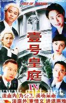 [TVB][1994][壹号皇庭4][欧阳震华/陶大宇/苏永康][国粤双语中字][GOTV源码/MKV][26集全/每集840M]