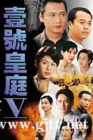 [TVB][1997][壹号皇庭5][陶大宇/欧阳震华/吴启华][国粤双语中字][GOTV源码/MKV][45集全/每集820M]