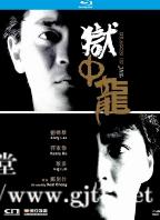 [中国香港][1990][狱中龙][刘德华/何家劲/黎姿][国粤双语中字][4K修复/2160P][MKV/4.99G]