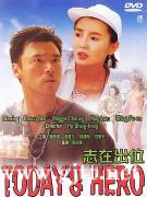 [中国香港][1991][志在出位][钟镇涛/张曼玉/成奎安][国粤双语中字][4K修复/2160P][MKV/4.54G]