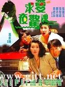 [中国香港][1989][求爱夜惊魂][张坚庭/张曼玉/吴君如][国粤双语中字][1080P][MKV/4.06G]