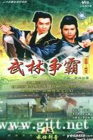 [ATV][1987][武林故事][尹天照/区凯玲/王伟][国粤双语外挂中字][Mytvsuper源码/1080P][25集全/每集约1.3G]