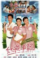[TVB][2002][红衣手记][佘诗曼/陈键锋/康子妮][国语/粤语外挂中字][GOTV源码/TS][20集全/每集820M]