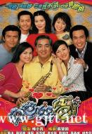 [TVB][2002][绝世好爸][秦沛/陈慧珊/陈豪][国粤双语外挂中字][GOTV源码/TS][20集全/每集900M]