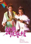 [TVB][1984][碧血洗银枪][陶大宇/黄曼凝/陈复生][国粤双语中字][GOTV源码/MKV][5集全/每集780M]