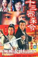 [TVB][1999][十三密杀令][钱小豪/张兆辉/蔡少芬][国粤双语外挂中字][GOTV源码/TS][20集全/每集约900M]