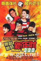 [中国香港][2002][呖咕呖咕新年财][刘德华/刘青云/古天乐][国粤双语中字][1080P/MKV/2.09G]