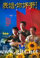 [中国香港][1990][表姐 你好嘢!][郑裕玲/梁家辉/张坚庭][国粤双语中字][1080P][MKV/10.8G]