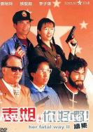 [中国香港][1990][表姐 你好嘢!2][郑裕玲/李子雄/张坚庭][国粤双语中字][1080P][MKV/10.9G]