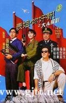[中国香港][1992][表姐,你好嘢!3之大人驾到][郑裕玲/才陈松勇/张坚庭][国粤双语中字][1080P][MKV/10.4G]