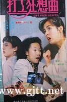 [中国香港][1989][打工狂想曲][郑裕玲/王祖贤/林忆莲][国粤双语中字][1080P][MKV/7.44G]