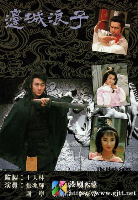 [TVB][1989][边城浪子][张兆辉/吴岱融/谢宁][国粤双语简繁中字][GOTV源码/MKV][20集全/每集约880M]