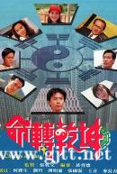 [TVB][1994][命转乾坤][何宝生/傅明宪/麦长青][国粤双语外挂中字][GOTV源码/TS][20集全/每集约910M]