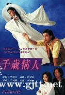 [TVB][1993][千岁情人][王菲/方中信/单立文][国粤双语外挂中字][GOTV源码/TS][20集全/每集约940M]