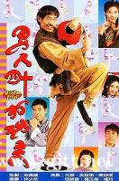 [TVB][1997][男人四十打功夫][元华/吴毅将/陈妙瑛][国粤双语无字][GOTV源码/TS][20集全/每集约930M]