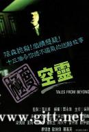 [TVB][1992][极度空灵][陶大宇/郑伊健/蔡少芬][国粤双语无字][GOTV源码/TS][13集全/每集约930M]