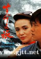 [TVB][1987][生命之旅][郑裕玲/周海媚/万梓良][国粤双语无字][GOTV源码/MKV][30集全/每集约800M]