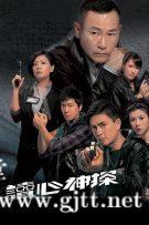 [TVB][2010][读心神探][林保怡/黄宗泽/田蕊妮][国粤双语中字][GOTV源码/MKV][20集全/每集约820M]