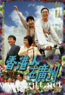 [TVB][1997][香港人在广州][郑丹瑞/张可颐/黎耀祥][国粤双语中字][GOTV源码/MKV][20集全/每集约830M]