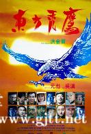 [中国香港][1987][东方秃鹰][洪金宝/元彪/吴汉润][国粤双语中字][2K修复][MKV/5.5G]