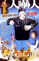 [中国香港][1982][人吓人][洪金宝/午马/林正英/钟楚红][国粤双语中字][1080P][MKV/2.07G]