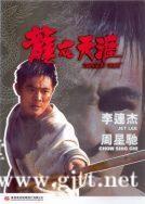 [中国香港][1989][龙在天涯][李连杰/周星驰/狄威/利智][国粤双语中字][1080P][MKV/2.32G]