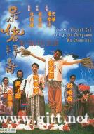[中国香港][1995][呆佬拜寿][刘青云/吴倩莲/黄子华][国粤双语中字][1080P][MKV/2.44G]
