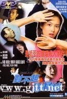 [中国香港][1998][对不起,干掉你][朱茵/梁汉文/徐锦江][国粤双语中字][1080P][MKV/4.69G]