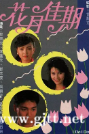 [TVB][1989][花月佳期][郭晋安/李嘉欣/吴镇宇][国粤双语外挂中字][GOTV源码/TS][5集全/每集约860M]