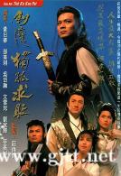 [TVB][1990][剑魔独孤求败][黄日华/文雪儿/邵美琪][国粤双语中字][GOTV源码/MKV][21集全/每集约980M]