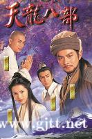 [TVB][1997][天龙八部][黄日华/陈浩民/樊少皇][国粤双语中字][武术台源码/TS][45集全/每约集740M]
