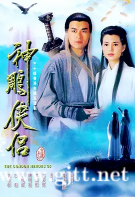 [TVB][1995][神雕侠侣][古天乐/李若彤][国粤双语中字][武术台源码/TS][32集全/每约集760M]
