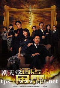 [TVB][2005][酒店风云][马德钟/吴卓羲/郭可盈][国粤双语中字][GOTV源码/MKV][30集全/每集约810M]