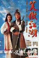 [TVB][1996][笑傲江湖][吕颂贤/梁艺龄/何宝生][国粤双语中字][武术台源码/TS][43集全/每约集750M]