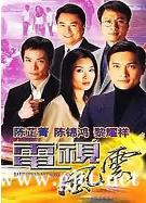[ATV][2001][电视风云][陈锦鸿/陈芷菁/珈颍][粤语中字][本港台源码][42集全/每集约2.3G]