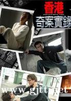 [ATV][2006][香港奇案实录][陈启泰/张文慈/张豪龙][粤语中字][本港台源码][25集全/每集约1.5G]
