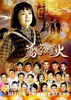 [ATV][2003][万家灯火][冯宝宝/潘志文/胡美仪][粤语中字][本港台源码][77集全/每集约1.5G]