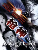 [ATV][1993][枪神][吕颂贤/万绮雯/陈锦鸿][国粤双语外挂中字][本港台源码][20集全/每集约1.3G]