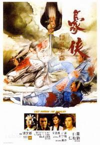 [中国香港][邵氏电影][1979][豪侠][刘松仁/韦白/刘江][国粤双语中字][1080P][MKV/2.55G]
