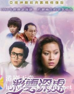 [ATV][1980][彩云深处][余安安/刘纬民/岳华][粤语外挂中字][Mytvsuper源码/1080P][25集全/每集1.2G]